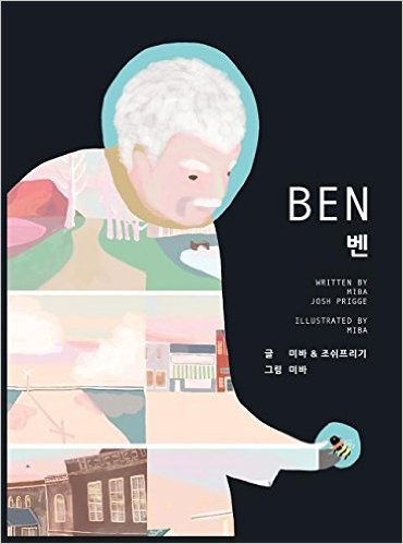 Ben by Miba and Josh Prigge review